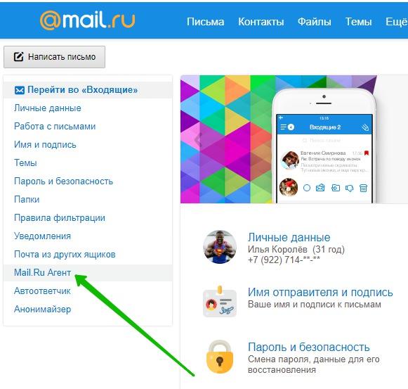 mail ru агент настройки