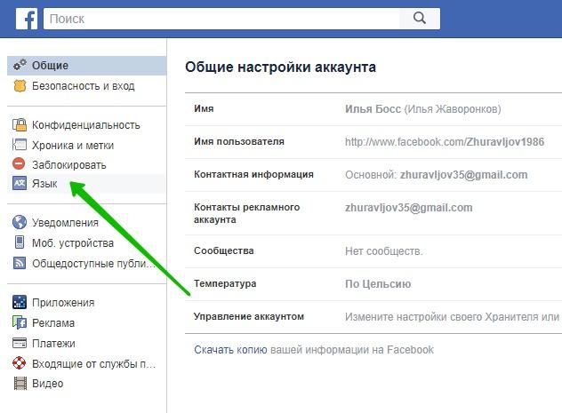 настройки язык фейсбук