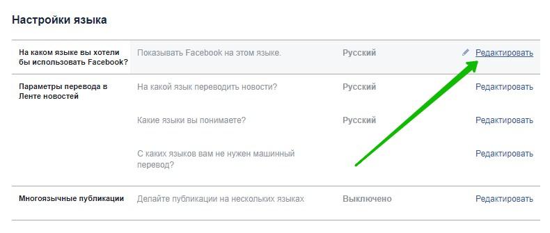 изменить язык фейсбук