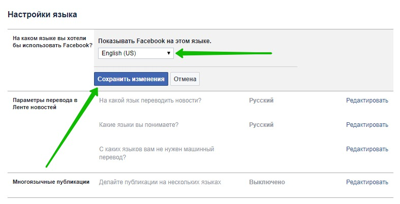 поменять язык фейсбук