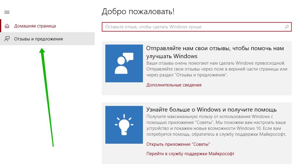 добавить отзыв windows