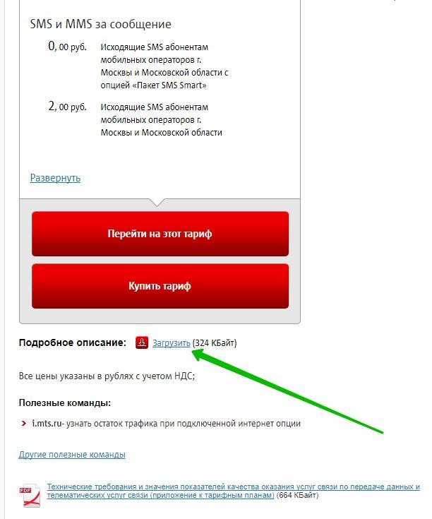 подробное описание тарифа в PDF