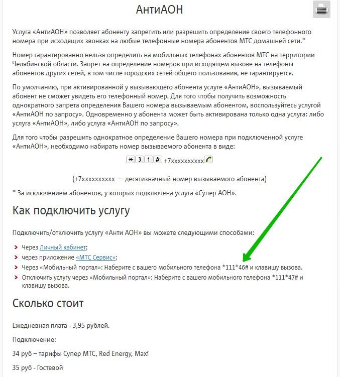 Услуга «АнтиАОН» МТС