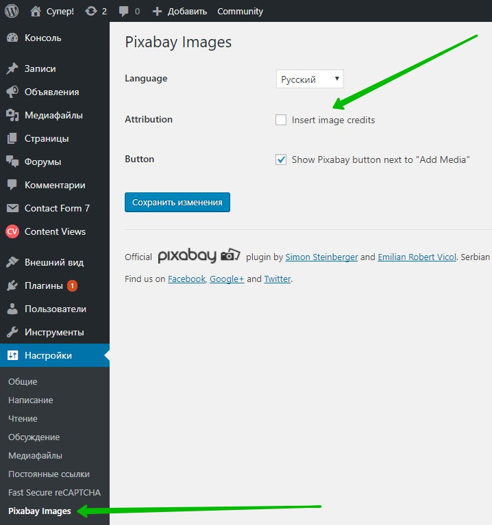 настройки Pixabay Images