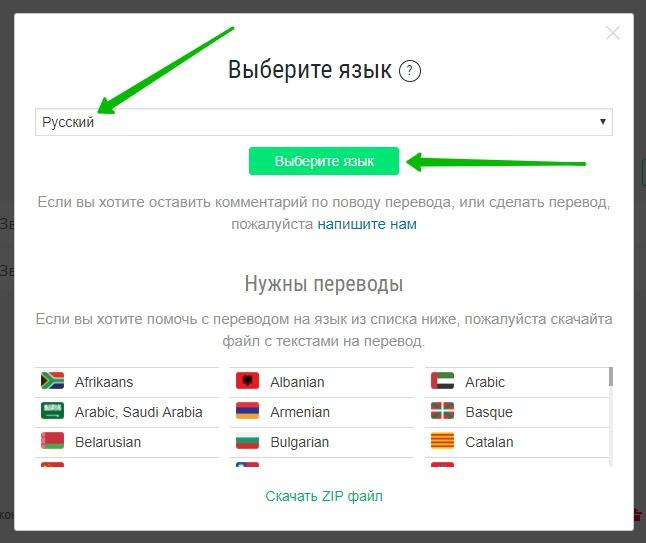 выбрать Русский язык