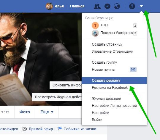 фейсбук создать рекламу