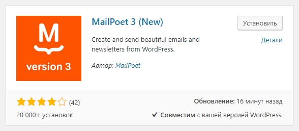 MailPoet 3