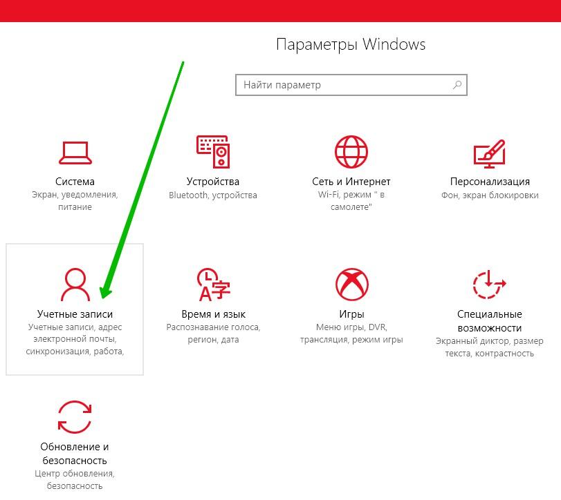 параметры windows учётные записи