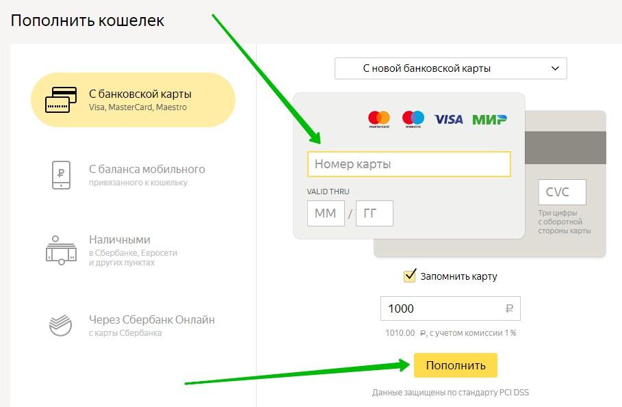перевести деньги с карты на Яндекс