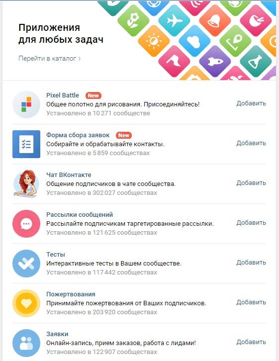 приложения для групп ВКонтакте
