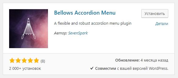 Bellows Accordion Menu