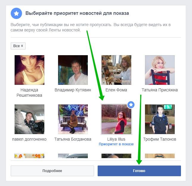 приоритет пользователей фейсбук