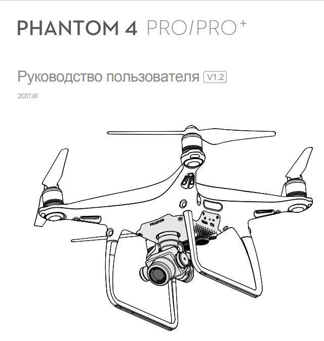 Квадрокоптер DJI Phantom 4 Pro инструкция