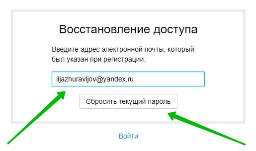 восстановление пароля авито