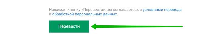 кнопка перевести