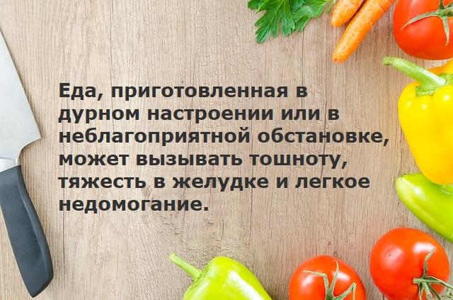 готовить еду настроение