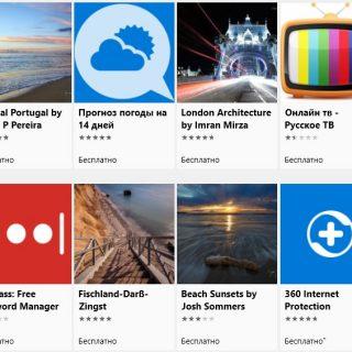 приложения Windows 10