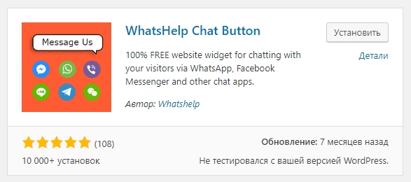 WhatsHelp Chat Button