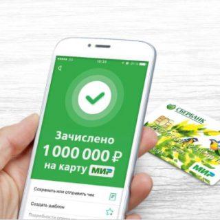 Сбербанк карта перевод деньги