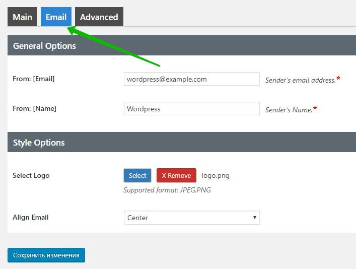 настройки Email