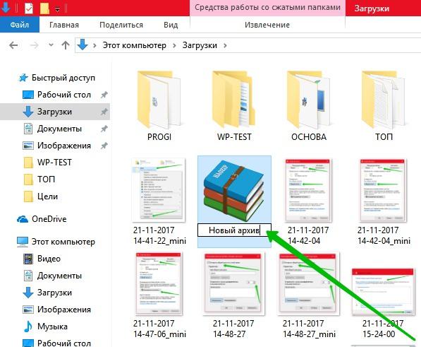 zip архив папка компьютер windows