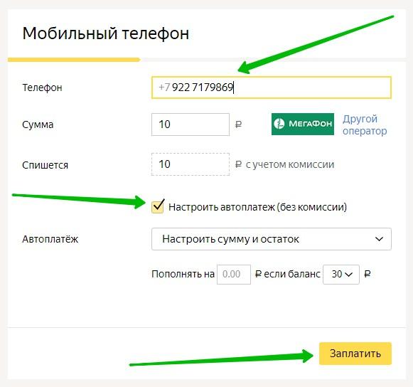 перевод Яндекс денег на мобильный телефон