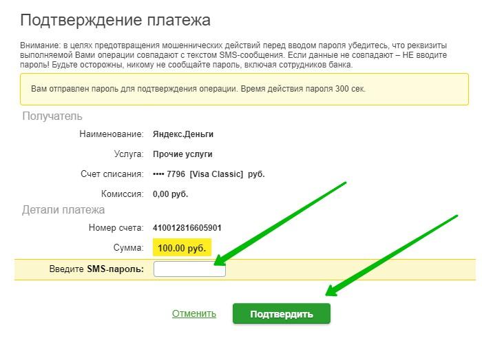 код подтверждения из смс сообщения