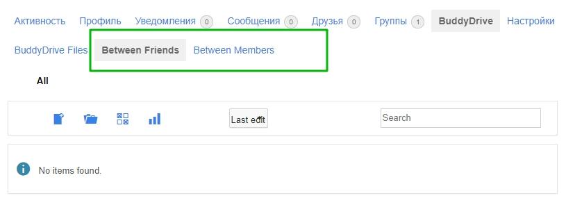 обмен файлами участники друзья