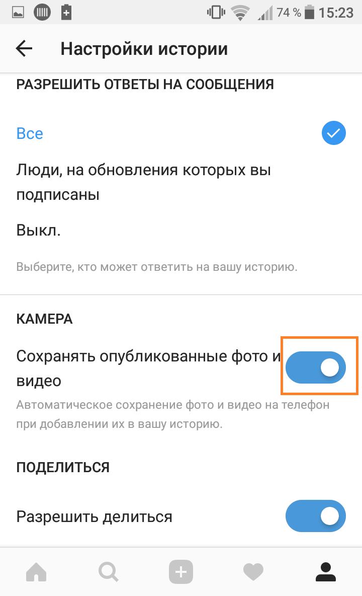 продвижение в инстаграм программа топ