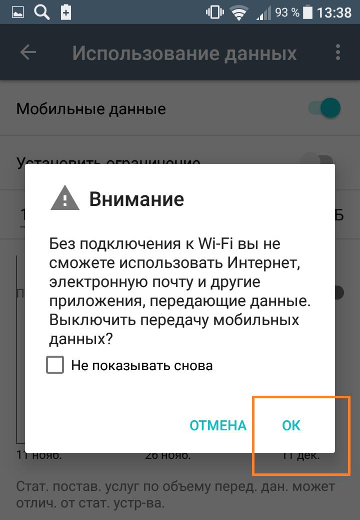 отключить мобильную сеть