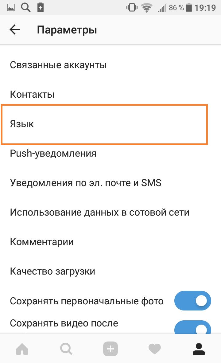 язык инстаграм изменить