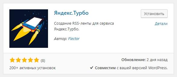 Яндекс Турбо плагин WordPress