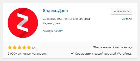 Яндекс Дзен плагин WordPress