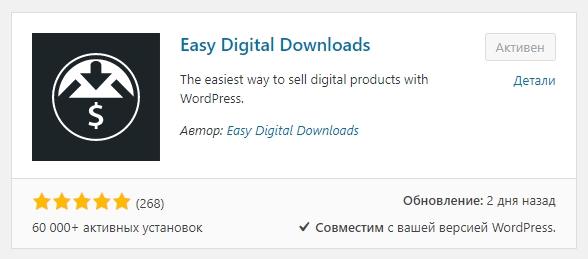 Easy Digital Downloads WordPress