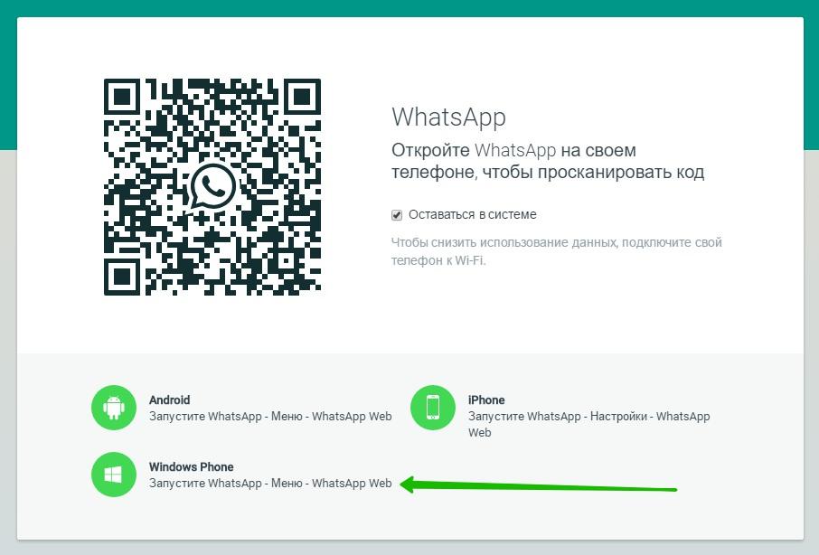 сканировать WhatsApp Web