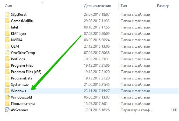 файл папка windows