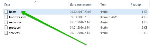 файл hosts windows 10