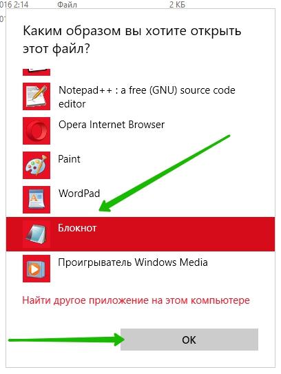 блокнот открыть программу windows
