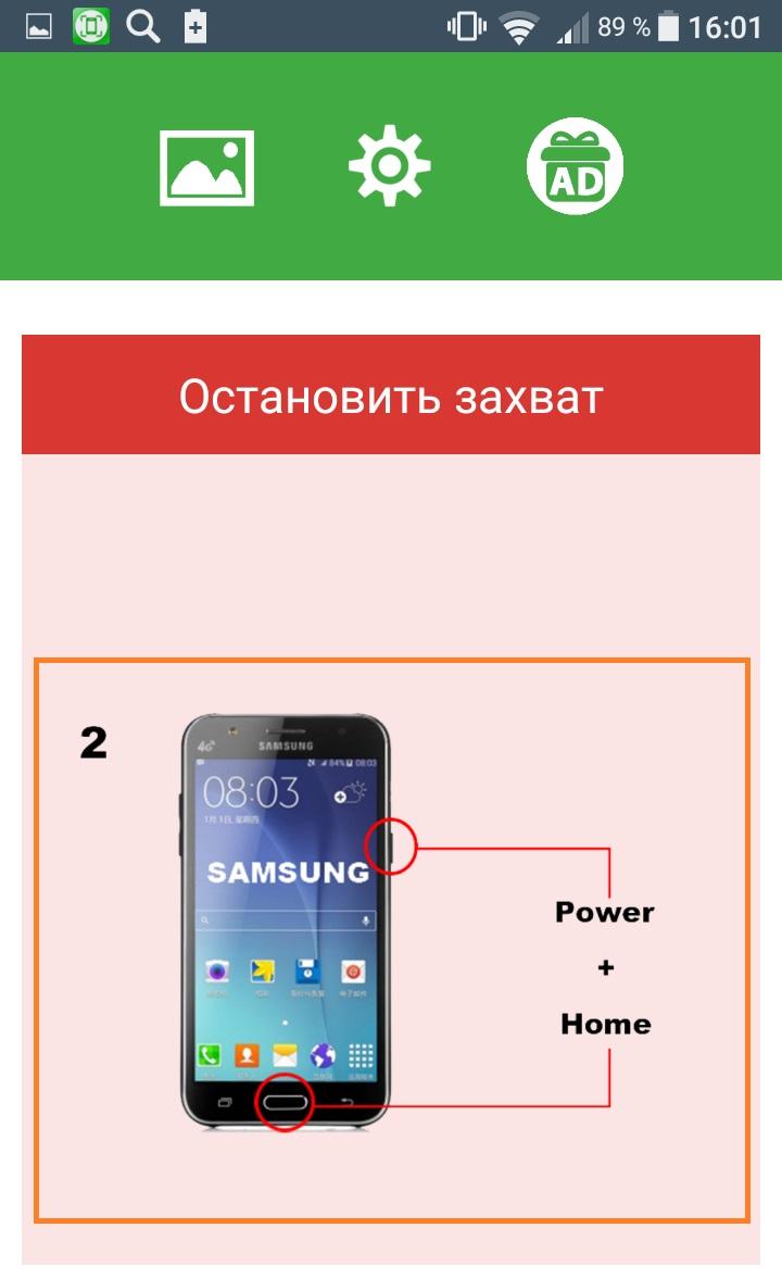 Как сделать скриншот экрана самсунг
