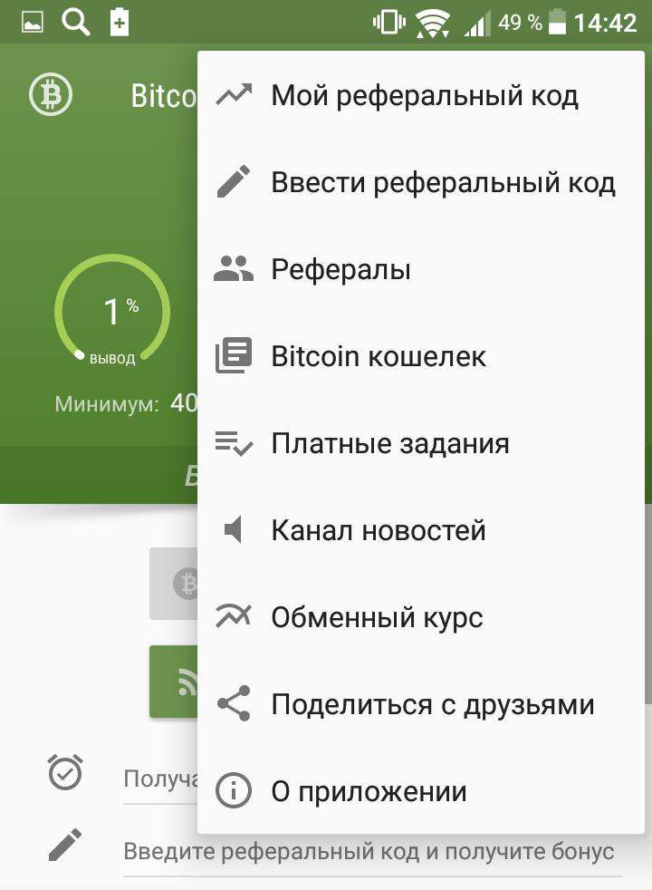 меню приложения
