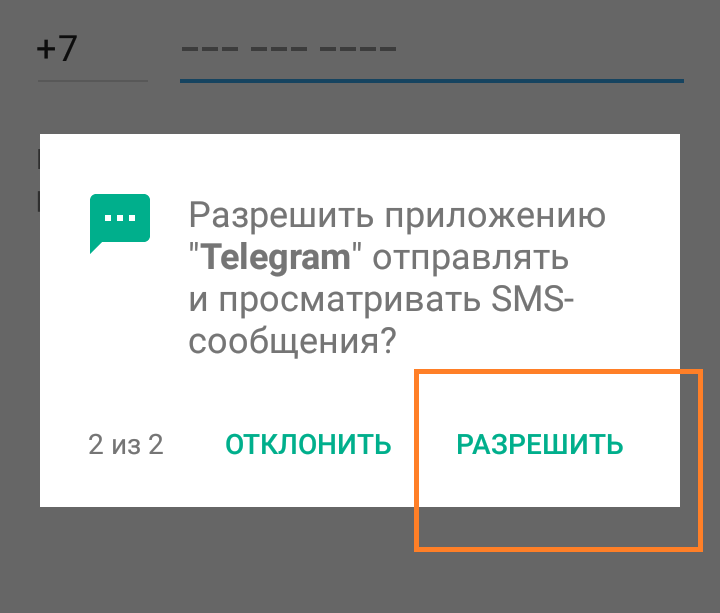 разрешить смс сообщения