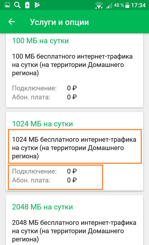 бесплатный интернет мегафон