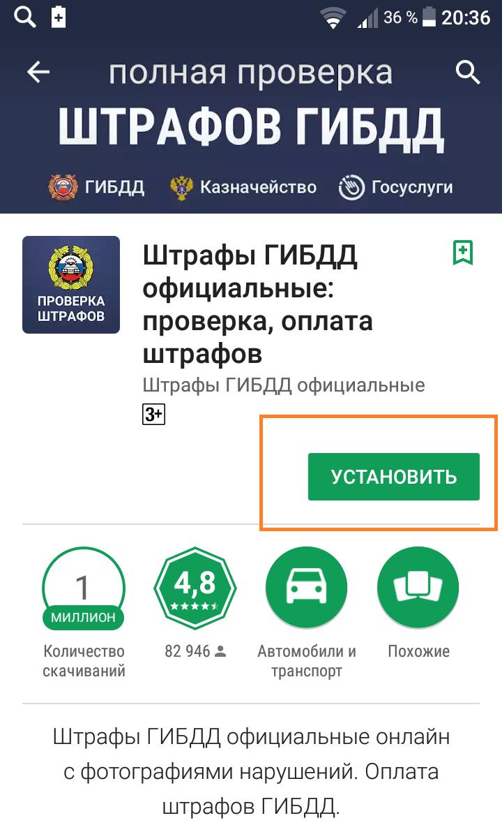установить приложение штрафы ГИБДД