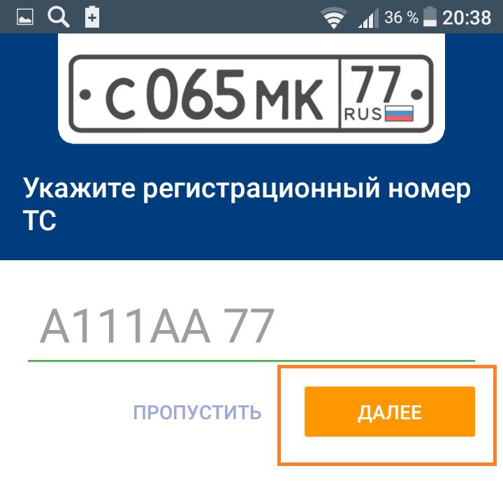 регистрационный номер ТС