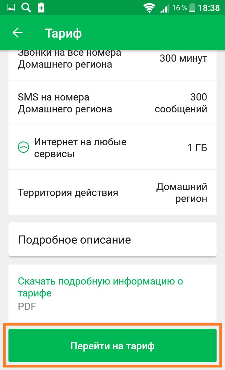 перейти на тариф мегафон телефон