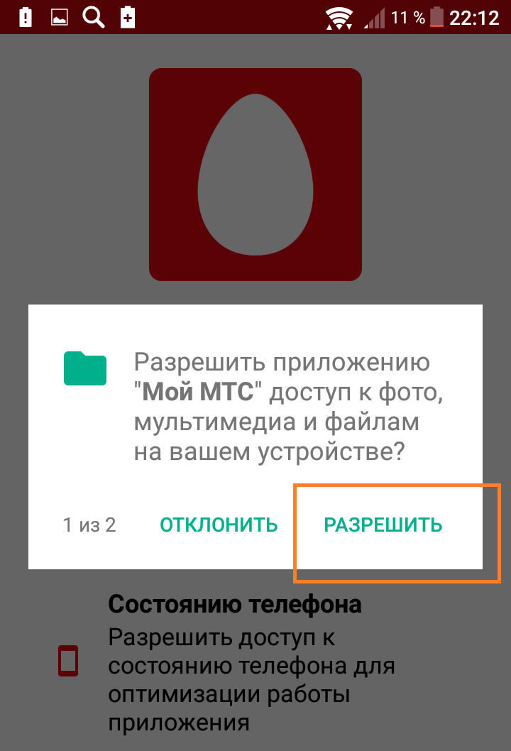 приложение мтс телефон