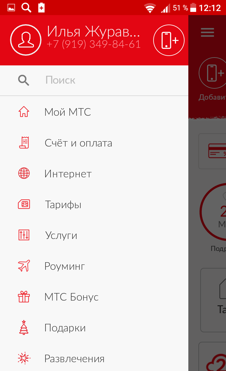 мтс телефон меню