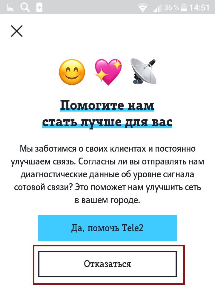 приложение теле2 телефон андроид