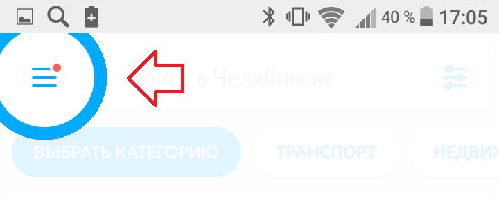 меню приложение авито