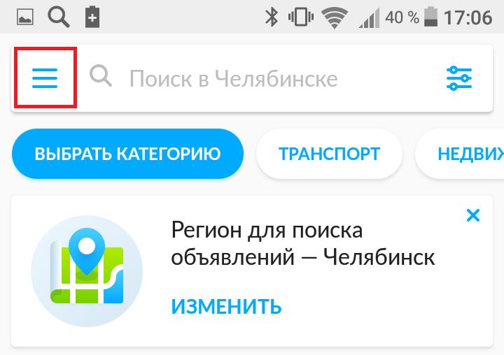кнопка меню авито телефон андроид
